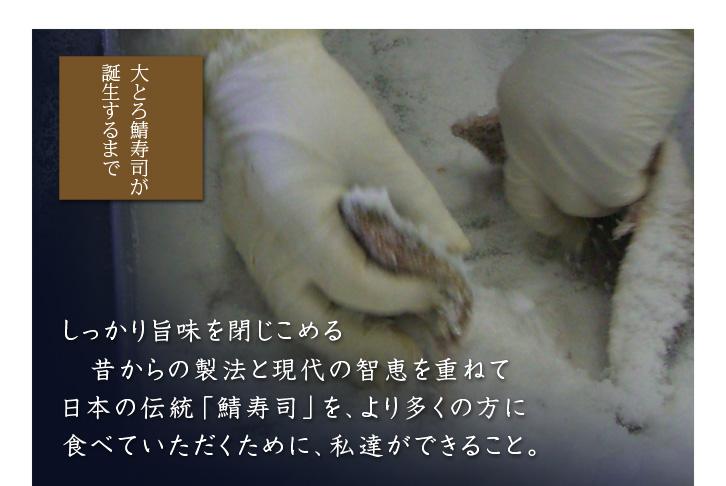 しっかり旨味を閉じこめる昔からの製法と現代の智恵を重ねて日本の伝統「鯖寿司」を、より多くの方に食べていただくために、私達ができること。