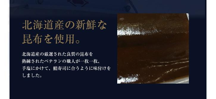 北海道道南地区で獲れる新鮮な-高級真昆布-黒松前昆布のみを使用。
