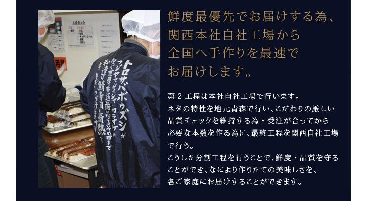 鮮度最優先でお届けする為、関西本社自社工場から全国へ手作りを最速でお届けします。