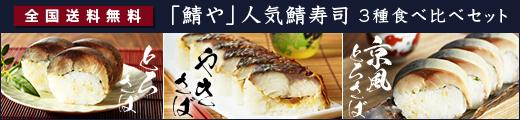 人気3種のとろ鯖寿司がセット