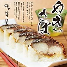 焼さば寿司中身はジューシーに焼き上げています。ジェットオーブンを使用、直火で焼くよりもふっくらジューシーな仕上がりになるようにこだわっています。