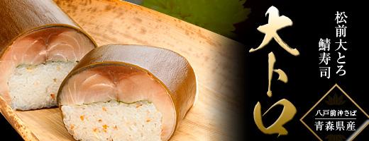 大とろ鯖寿司
