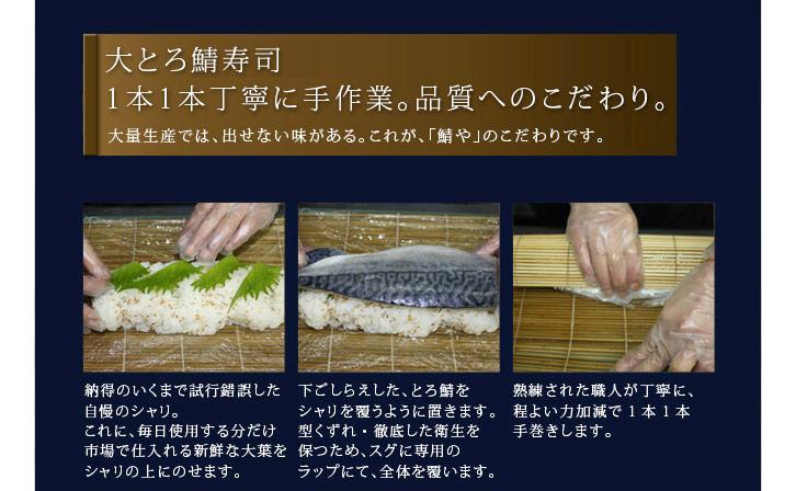 大とろ棒鯖寿司1本1本丁寧に手作業。品質へのこだわり。