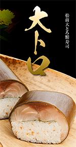 大とろ鯖棒寿司